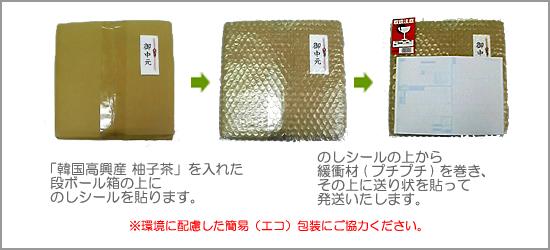 ジーエムピー「韓国高興産 柚子茶」お中元対応の包装例