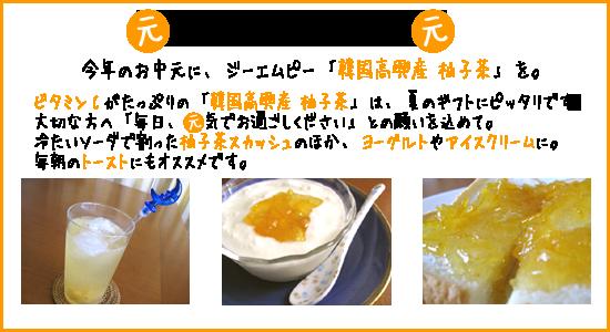 2015年のお中元は、元気を届ける ジーエムピー「韓国高興産 柚子茶」をどうぞ。