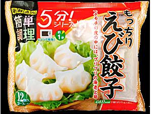 株式会社ジーエムピー「もっちり えび餃子」パッケージ