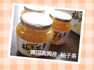 「韓国高興産 柚子茶」好評発売中のイメージ