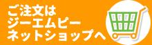 「韓国高興産 柚子茶」のご注文はジーエムピーネットショップへ