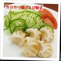 株式会社ジーエムピー「もっちりえび餃子」アレンジ例(揚げえび餃子)