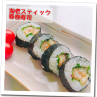 株式会社ジーエムピー「海老スティック春巻」アレンジ例(太巻き寿司)